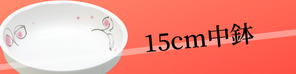 15cm中鉢