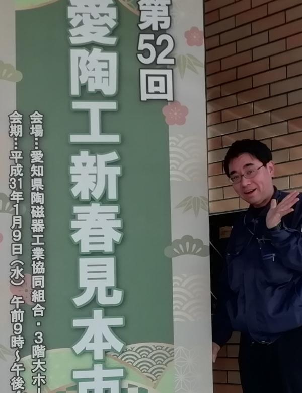 20190109新春見本市.jpg