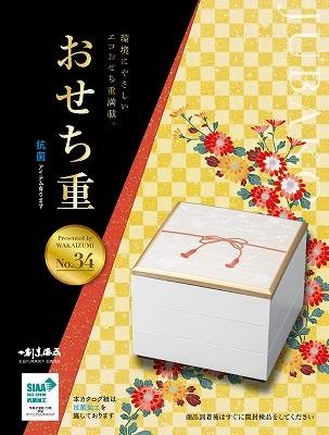 おせちカタログNo34表紙-s.jpg